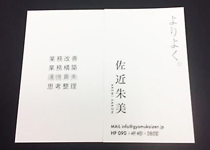 【事例紹介】ブランディング名刺の秘密