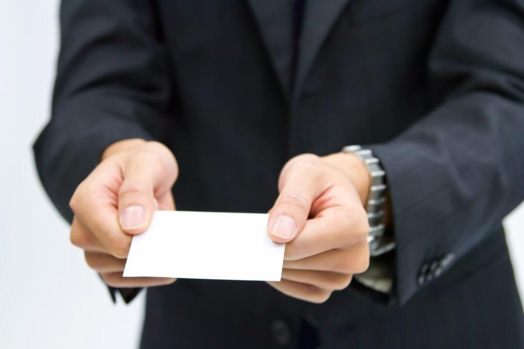 名刺を作るときに一番大切なこととは?